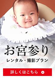 お宮参り レンタル撮影プラン