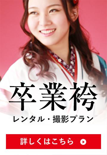 卒業袴 レンタル撮影プラン